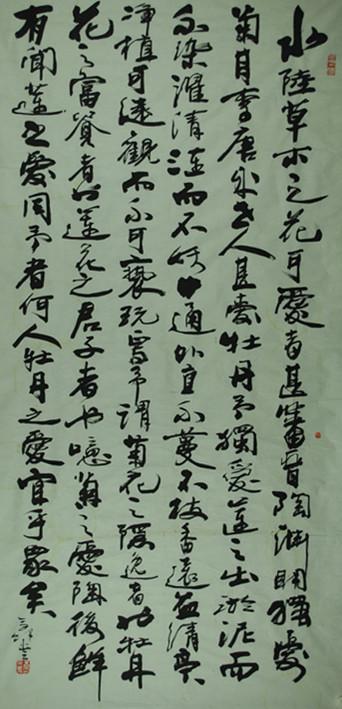 《高余丰书法作品集》;其作品被中国工艺美术出版社